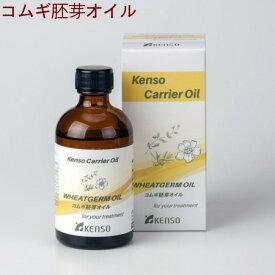 コムギ胚芽オイル 100ml 12353 キャリアオイル ( 化粧油 マッサージオイル ) 植物性でアロマテラピーに最適なオイルを厳選。天然 自然 オーガニック アロマ 日本人のお肌に、安心してご利用いただけます 健草医学舎 KENSO ケンソー ( 送料無料 ) 植物油