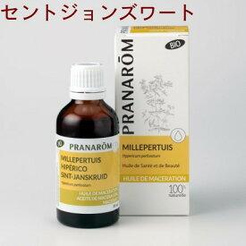 プラナロム セントジョンズワート油 50ml 12531 セントジョンズワートオイル キャリアオイル ( 化粧油 ) アロマテラピーに適した、( 送料無料 ) 精油を希釈するためのオイル。天然 自然 オーガニック アロマ PRANAROM 送料無料 植物油