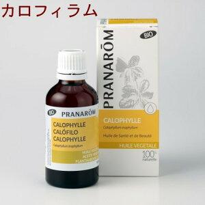 プラナロム カロフィラム油 50ml 12550 カロフィラムオイル キャリアオイル ( 化粧油 ) アロマテラピーに適した、( 送料無料 ) 精油を希釈するためのオイル。天然 自然 オーガニック アロマ 化