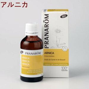 プラナロム アルニカ油 50ml 12641 アルニカオイル キャリアオイル 化粧油 植物油 アロマテラピーに適した 精油を希釈するためのオイル。天然 自然 オーガニック アロマ 化粧水後のお肌の保湿