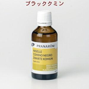 プラナロム ブラッククミン 50ml 12645 キャリアオイル化粧油 オーガニック 化粧水後のお肌の保湿にも PRANAROM 送料無料 植物油