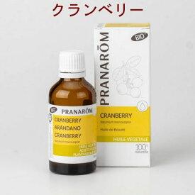 プラナロム クランベリー オイル 50ml 12652 クランベリー オイル 植物油 キャリアオイル アロマテラピーに適した精油を希釈するためのオイル。天然 自然 オーガニック アロマ 化粧水後のお肌の保湿にも効果的 プラナロム PRANAROM 送料無料