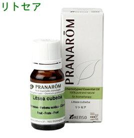 プラナロム リトセア 10ml p-107 ※成分分析表付き ※農薬検査済み エッセンシャルオイル で安全・安心のアロマテラピー ケモタイプ 天然・自然の無添加オーガニック アロマオイル PRANAROM 送料無料 精油