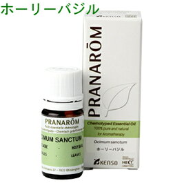 プラナロム ホーリーバジル 5ml p-129 ※成分分析表付き ※農薬検査済み エッセンシャルオイル で安全・安心のアロマテラピー ケモタイプ 天然・自然の無添加オーガニック アロマオイル ( PRANAROM ) ( 送料無料 ) 精油