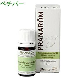プラナロム ベチバー 5ml p-187 ※成分分析表付き ※農薬検査済み エッセンシャルオイル で安全・安心のアロマテラピー ケモタイプ 天然・自然の無添加オーガニック アロマオイル ( PRANAROM ) ( 送料無料 ) 精油