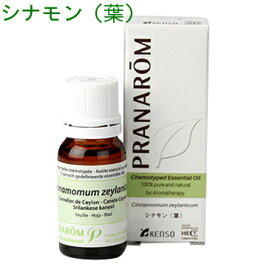 プラナロム シナモン (葉) 10ml p-35 ※成分分析表付き ※農薬検査済み エッセンシャルオイル で安全・安心のアロマテラピー ケモタイプ 精油は癒し以外の効能も・・・天然の無添加オーガニック アロマオイル ( PRANAROM ) ( 送料無料 ) 精油