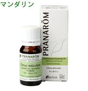プラナロム マンダリン 10ml p-45 ※成分分析表付き ※農薬検査済みエッセンシャルオイル ケモタイプ アロマオイル PRANAROM 送料無料 精油
