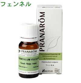 プラナロム フェンネル 10ml p-73 ※成分分析表付き ※農薬検査済み エッセンシャルオイル で安全・安心のアロマテラピー ケモタイプ 天然・自然の無添加オーガニック アロマオイル ( PRANAROM ) ( 送料無料 ) 精油