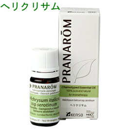 プラナロム ヘリクリサム 5ml p-79 ※成分分析表付き ※農薬検査済み エッセンシャルオイル で安全・安心のアロマテラピー ケモタイプ 精油は癒し以外の効能も・・・天然の無添加オーガニック アロマオイル ( PRANAROM ) ( 送料無料 ) 精油