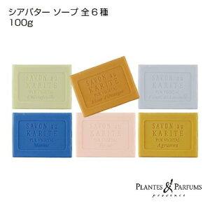 シアバターソープ100g 石鹸 プレゼント 女性 プランツ&パルファム 公式通販サイト
