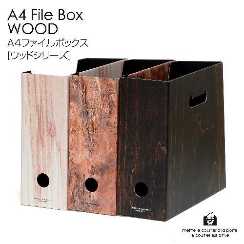 エトランジェ・ディ・コスタリカ ファイルボックス 収納 A4ファイルボックス a4
