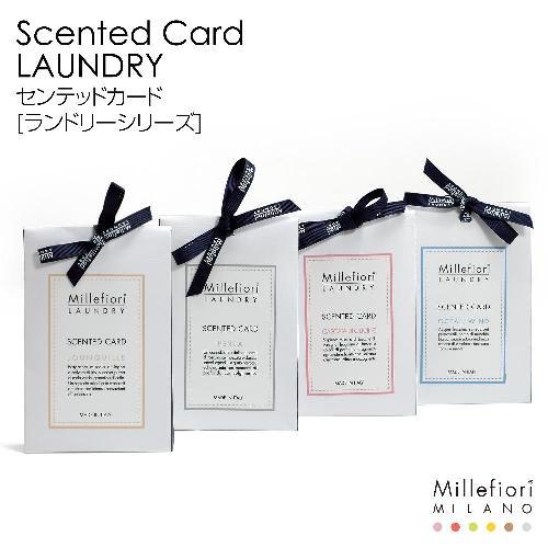 ミッレフィオーリ ランドリー フレグランス センテッドカード イタリア 柔軟剤 洗剤 アロマ Millefiori