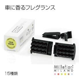 ミッレフィオーリ 芳香剤 車 カーディフューザー カーエアフレッシュナー ICON リフィル (1個入り) フレグランス アクセサリー millefiori カー用品 イタリア製