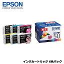 【送料無料】エプソン IC6CL50 [インクカートリッジ 6色セット]