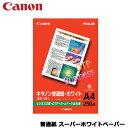【送料無料】キヤノン SW-101A4 [普通紙 スーパーホワイトペーパー A4 250枚]