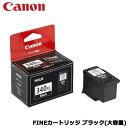 【送料無料】Canon(キヤノン)/FINEカートリッジ BC-340XL ブラック(大容量)
