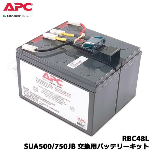 【送料無料】APC RBC48L [SUA500JB/SUA750JB 交換用バッテリキット]【無停電電源装置(UPS)】