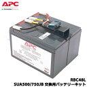 APC RBC48L [SUA500JB/SUA750JB 交換用バッテリキット]【無停電電源装置(UPS)】