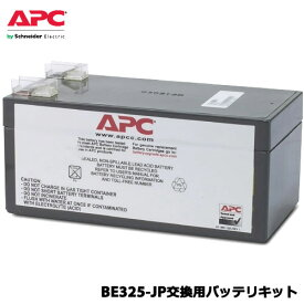 APC RBC47 [BE325-JP交換用バッテリキット]