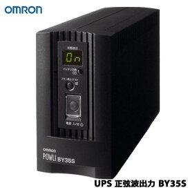 オムロン BY35S [UPS 正弦波出力]
