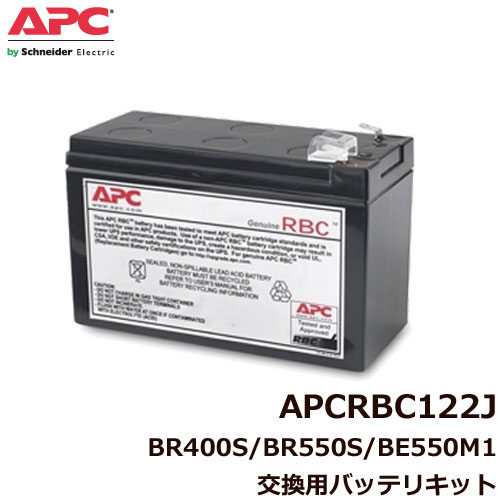APCRBC122J [BR400G/BR550G-JP他 交換用バッテリ]【無停電電源装置(UPS)】