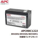 【送料無料】APCRBC122J [BR400G/BR550G-JP他 交換用バッテリ]【無停電電源装置(UPS)】