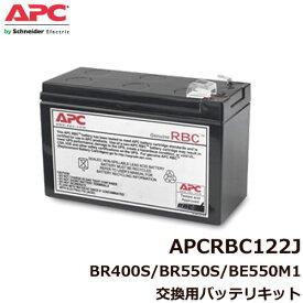 APC APCRBC122J [BR550S/BE550M1/BR400G/BR550G-JP他 交換用バッテリ]【無停電電源装置(UPS)】