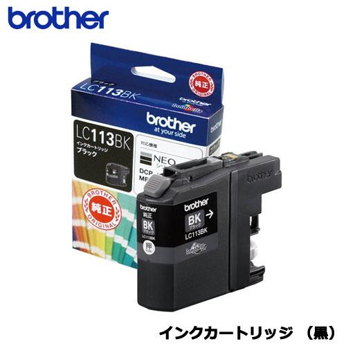 ブラザー LC113BK [インクカートリッジ (黒)]【純正品】