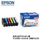 エプソン IC6CL70 [カラリオプリンター用 インクカートリッジ(6色パック)]