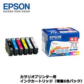 エプソン IC6CL70L [カラリオプリンター用 インクカートリッジ(増量6色パック)]