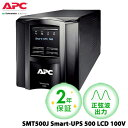 APC SMT500J [APC Smart-UPS 500 LCD 100V 2年保証]