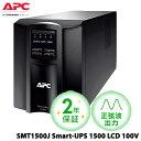 APC SMT1500J [APC Smart-UPS 1500 LCD 100V 2年保証]