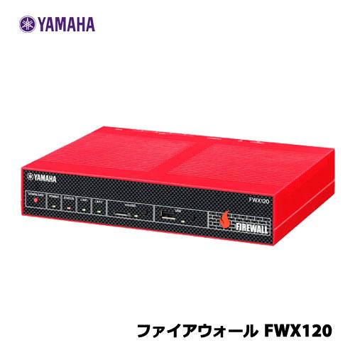 ヤマハ FWX120 [ファイアウォール]