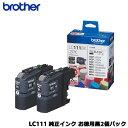 ブラザー LC111BK-2PK [インクカートリッジ お徳用黒2個パック]【純正品】