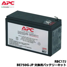 APC RBC17J [BE750M2JP、BE750GJP、BE725JP交換用バッテリキット]