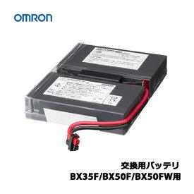 オムロン BXB50F [交換用バッテリ]
