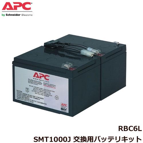 APC RBC6L [SUA1000J/SUA1000JB交換用バッテリキット]