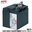 【送料無料】APC RBC7L [SUA1500J/SUA1500JB交換用バッテリキット]