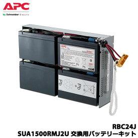 APC RBC24J [交換用バッテリキット ]【UPS 無停電電源装置】