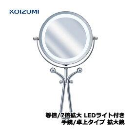 コイズミ Bijouna KBE-3030/S [ビジョーナ 拡大鏡(引き寄せミラー) 手鏡/卓上 丸]