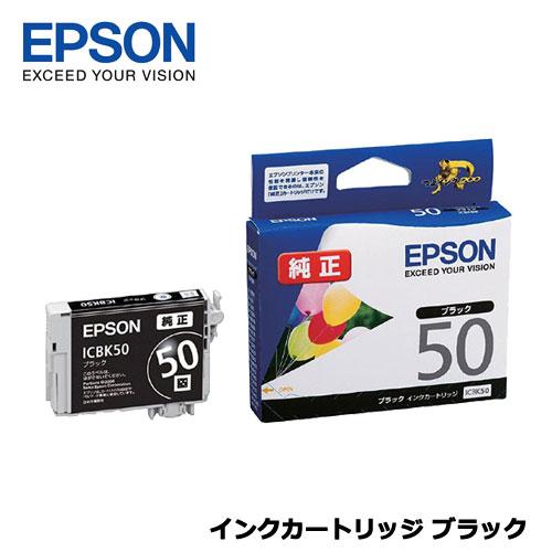 エプソン ICBK50 [インクカートリッジ ブラック]【純正品】