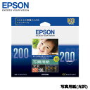 【送料無料】エプソン KKG200PSKR [写真用紙 光沢 (KG/200枚)]