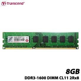 トランセンド JM1600KLH-8G [8GB DDR3-1600 DIMM CL11 2Rx8]