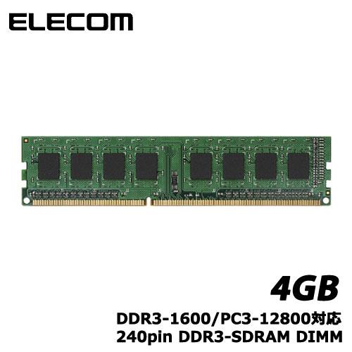 エレコム EV1600-4G/RO [RoHS対応 DDR3-1600 240pin DIMM/4GB]