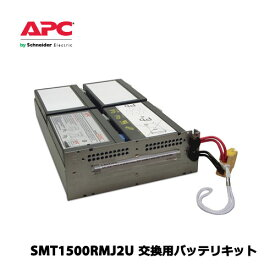 APC APCRBC133J [SMT1500RMJ2U 交換用バッテリキット]