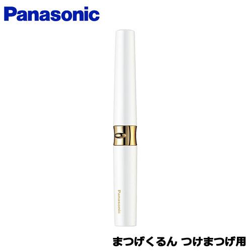 パナソニック EH-SE70-W [まつげくるん つけまつげ用(白)]