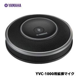 ヤマハ YVC-MIC1000EX [YVC-1000用拡張マイク]