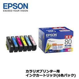 エプソン IC6CL80 [カラリオプリンター用 インクカートリッジ(6色パック)]