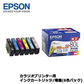 エプソン IC6CL80L [カラリオプリンター用 インクカートリッジ/増量(6色パック)]
