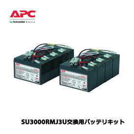 APC RBC12J [SU3000RMJ3U交換用バッテリキット]